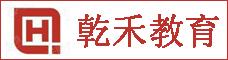 云南亁禾教育发展有限公司