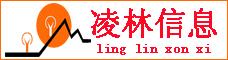 云南凌林经济信息咨询有限公司