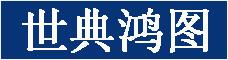 云南世典鸿图装饰设计有限公司