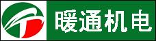云南暖通机电设备有限公司