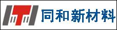 云南同和新材料科技有限公司