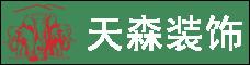 云南天森装饰有限公司
