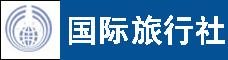 云南省国际旅行社有限公司_昆明招聘网