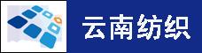云南纺织(集团)股份有限公司