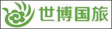 云南世博国际旅行社有限公司