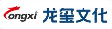 云南龙玺文化传播有限公司