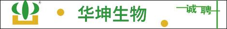西双版纳华坤生物科技有限责任公司