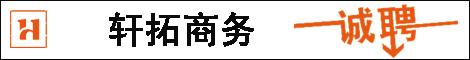 云南轩拓商务信息咨询有限公司