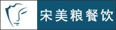 云南宋美粮餐饮管理有限公司
