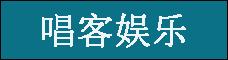云南唱客娱乐有限公司