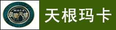 云南天根玛卡产业有限公司