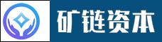 香港礦鏈資本有限公司