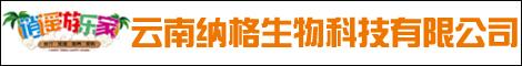 云南纳格生物科技有限公司