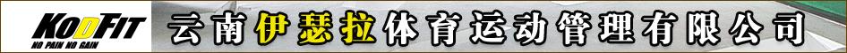 云南伊瑟拉體育運動管理有限公司