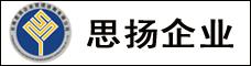 云南思揚企業管理咨詢有限公司