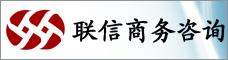 青島聯信商務咨詢有限公司昆明分公司