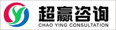 云南超贏企業管理咨詢有限公司