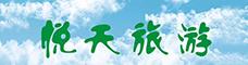 云南悅天旅游開發有限公司