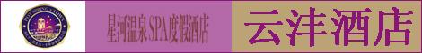 昆明云灃酒店管理有限公司