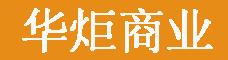 云南華炬商業管理有限公司